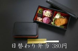 日替わり弁当 380円
