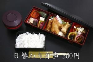 日替わり弁当 500円